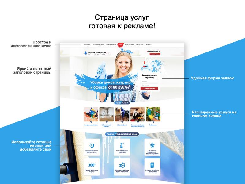Сайт клининговой компании купить создание партнерского сайта на wordpress