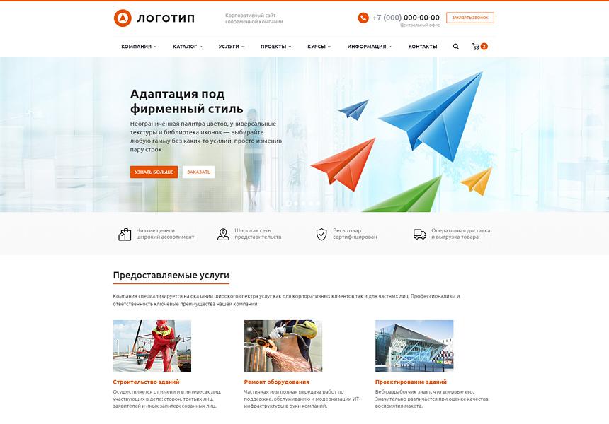 Официальный сайт компании открыт как представить свою компанию на сайте